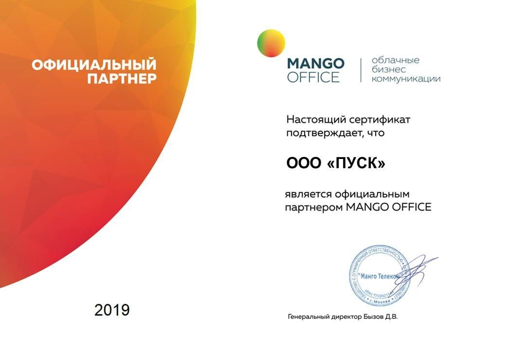 Сертификат партнера MANGO OFFICE